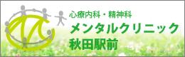 メンタルクリニック秋田駅前